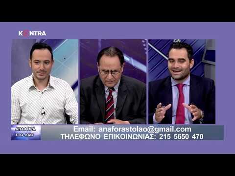 Δημήτρης Μιχάκης στο Kontra Channel (17-5-2019, Αναφορά στο Λαό)