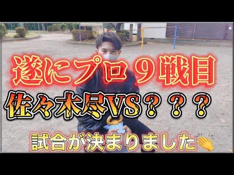 【試合報告動画】プロ9戦目の試合が決まりました。