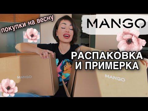 супер ВЕСЕННИЕ ПОКУПКИ из MANGO на распродаже -50% трендовые вещи   MANGO online shopping haul
