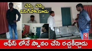 Man Takes Bath In Mandal Office, Protest Against Officials Negligence | Yacharam