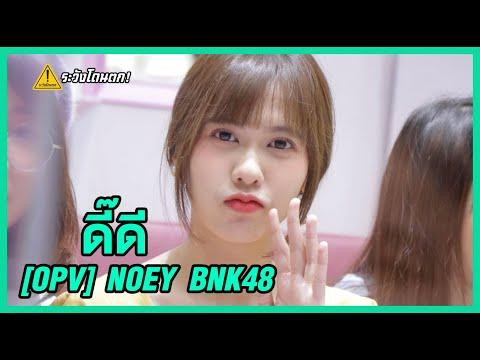 ดีดี๊-[OPV]-Noey-BNK48-|-Happy