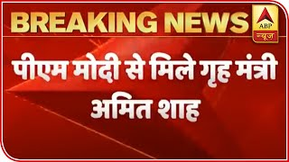 PM Modi and Amit Shah hold a meeting over lockdown: Sources - ABPNEWSTV