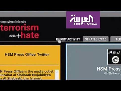 شبكات التواصل الاجتماعي تعزز تعاونها ضد المحتوى المتطرف