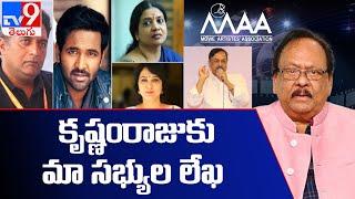 MAA Elections 2021 : 'మా'లో కొత్త మలుపు.. కృష్ణంరాజుకు 15 మంది సభ్యుల లేఖ - TV9 - TV9