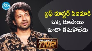 I Did Not Take Any Remuneration For Bluff Master Movie - Actor Satyadev | Frankly With TNR - IDREAMMOVIES