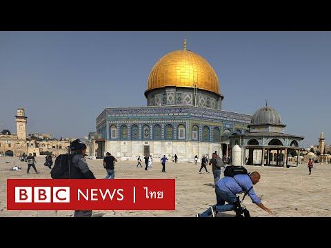 นครเยรูซาเลม-ศูนย์กลางความขัดแ