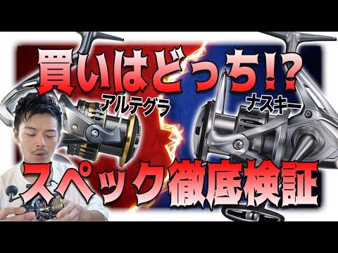 【スペック検証】新型ナスキーと21アルテグラ、違いを徹底検証!