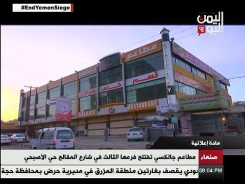 مطاعم جالكسي تفتتح فرعها الثالث في شارع المقالح بحي الأصبحي 25 - 04 - 2017