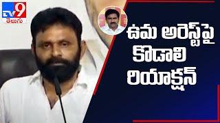 Minister Kodali Nani sensational comments on Devineni Uma and Chandrababu - TV9 - TV9