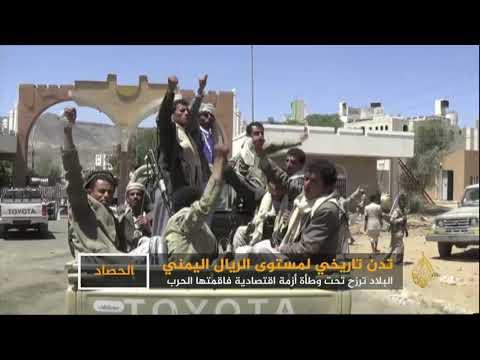 هبوط الريال اليمني لأدنى مستوى في تاريخه أمام الدولار
