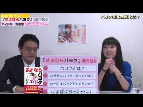 【5月5日配信】倉山満が訊く、「祝重版!『さよならパヨク』著者千葉麗子さん~パヨクやめた!全部ぶちまけます」 倉山満【チャンネルくらら】
