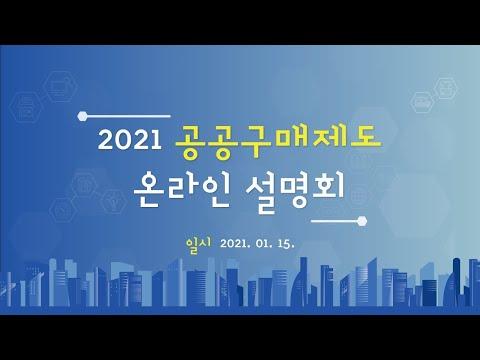2021 공공구매제도 온라인설명회