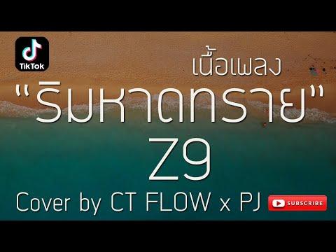 ริมหาดทราย---Z9-X-GLAR-FT.2TFL