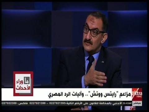 ما وراء الحدث | محمد الغول : الطب الشرعي وصل لمرحلة متقدمة تمكننا من إكتشاف جميع أنواع التعذيب