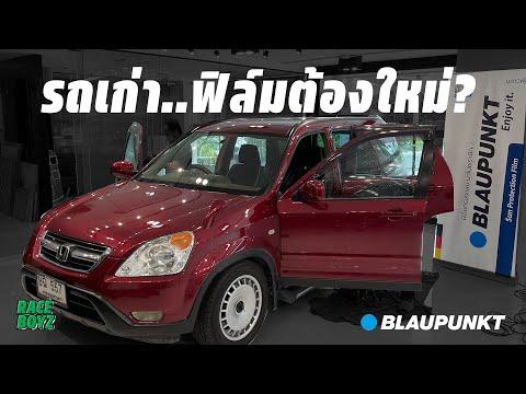 รถเก่าแต่ฟิล์มต้องใหม่-x-Blaup