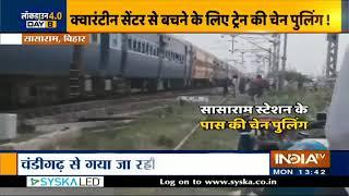Bihar: क्वारंटीन सेंटर के डर से रास्ते में चेन पुलिंग कर Train से भागे प्रवासी मजदूर - INDIATV