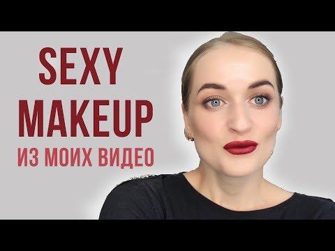 Повседневный макияж с красными губами.Красные губы.Сексуальный образ с красными губами.