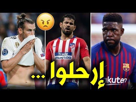 10 نجوم تريد أنديتهم التخلص منهم | بينهم 2 من برشلونة و2 من الريال..!!