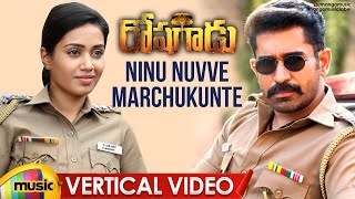 Vijay Antony Roshagadu Movie Songs | Ninu Nuvve Vertical Video Song | Nivetha Pethuraj | Mango Music - MANGOMUSIC