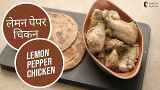 लेमन पेपर चिकन  |  Lemon Pepper Chicken | Sanjeev Kapoor Khazana - SANJEEVKAPOORKHAZANA