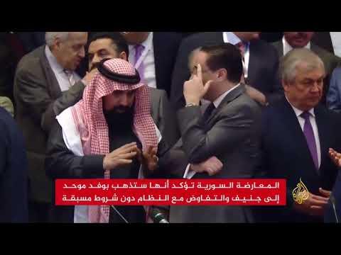 المعارضة السورية تعلن تشكيل الهيئة العليا للمفاوضات بالرياض