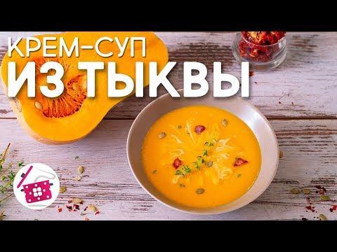 ТЫКВЕННЫЙ Суп-Пюре «Сливочная Нежность». БАРХАТНЫЙ Крем-суп из ТЫКВЫ. Осеннее МЕНЮ. Готовим дома