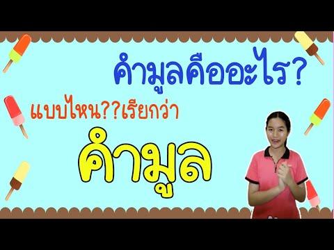 คำมูลคืออะไร-|-คำมูลในภาษาไทย-