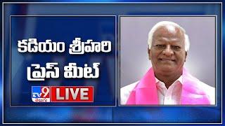 TRS Kadiyam Srihari Press Meet LIVE - TV9 - TV9