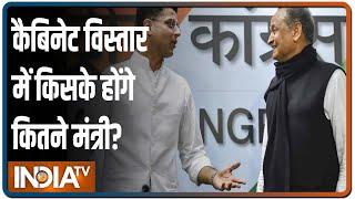 Rajasthan कांग्रेस में सुलह के आसार! कई मंत्रियों की होगी छुट्टी, संगठन में करेंगे काम - INDIATV