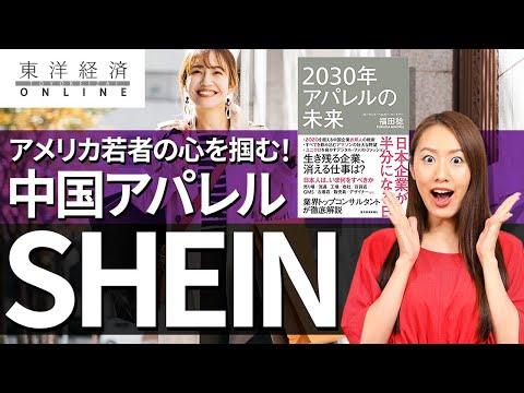 アメリカの若者の心つかむ中国アパレル「SHIEN」の正体