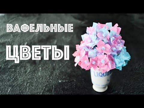 Вафельные ЦВЕТЫ ☆ ГОРТЕНЗИЯ