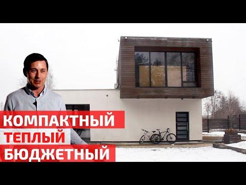Оптимальный дом из газосиликата: экономная стройка, выгодное содержание // FORUMHOUSE