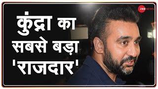 Raj Kundra को लेकर आरोपी Yash Thakur ने क्या बताया?   Exclusive Chat   Shilpa Shetty Husband - ZEENEWS