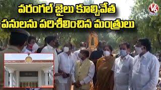 Minister's Errabelli And Satyavathi Rathod Inspects Demolition Works Of Warangal Central Jail   V6 - V6NEWSTELUGU
