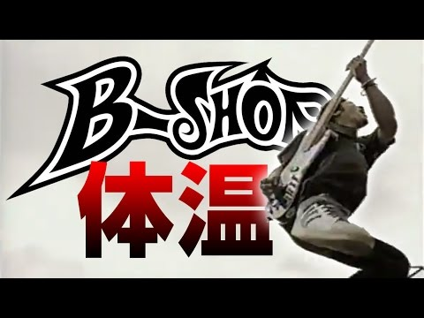 体温 | B-SHOP (自主制作PV)