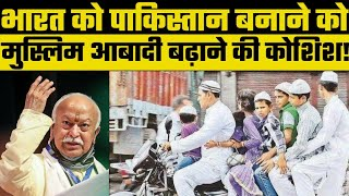 RSS chief Mohan Bhagwat on Muslim Population: भारत बने पाक इसलिए बढ़ा रहे मुस्लिम आबादी - ITVNEWSINDIA