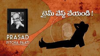 Just please waste your time ll Prasad PitchaPaati ll టైమ్ వేస్ట్ చేయండి ! - IGTELUGU