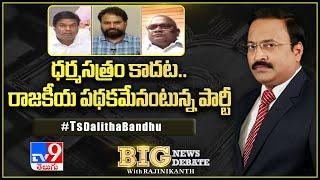 Big News Big Debate : ధర్మసత్రం కాదట.. రాజకీయ పథకమేనంటున్న పార్టీ - TV9 - TV9