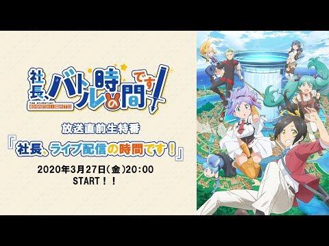 TVアニメ「社長、バトルの時間です!」放送直前生特番