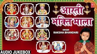 Aarti Bhakti Mala I Aarti Sangrah I Best Aarti Collection I RAKSHA BHANDARI I Full Audio Songs - TSERIESBHAKTI