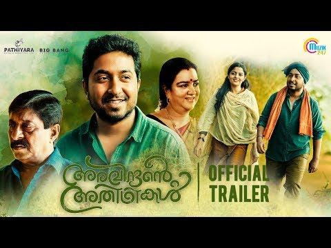 Aravindante Athidhikal Trailer | Sreenivasan