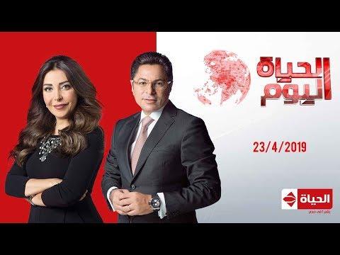 الحياة اليوم | خالد أبو بكر ولبنى عسل 23 أبريل 2019 | الحلقة الكاملة