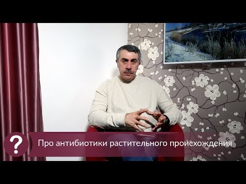 Про антибиотики растительного происхождения - Доктор Комаровский