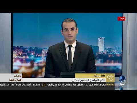 النائب عادل راشد يعلق على وفاة الأستاذ مهدي عاكف