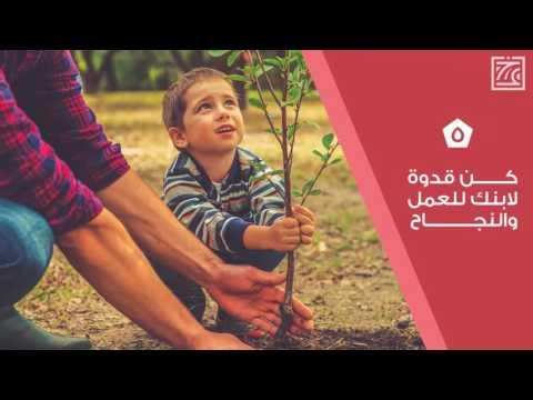 لتربية طفل ناجح  ٧ خطوات