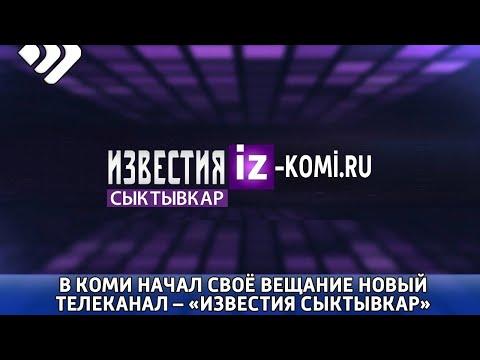 Сегодня в Коми начал своё вещание новый телеканал   «Известия Сыктывкар»