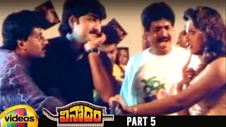 Vinodam Telugu Full Movie HD | Srikanth | Ravali | Brahmanandam | SV Krishna Reddy | Part 5 - MANGOVIDEOS