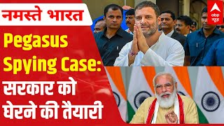 Pegasus Spying case: Congress steps up to corner Modi government - ABPNEWSTV