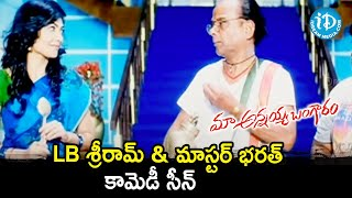 LB Sriram backslashu0026 Master Bharath Comedy | Maa Annayya Bangaram Scenes | Rajasekhar | Kamalini Mukherjee - IDREAMMOVIES
