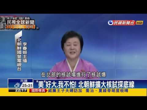 【民視全球新聞】黃海朝鮮半島中美戰場 為何牽動台海?